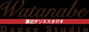 渡辺ダンススタジオ